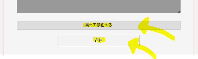 Contactform7に【確認画面】を追加するプラグイン