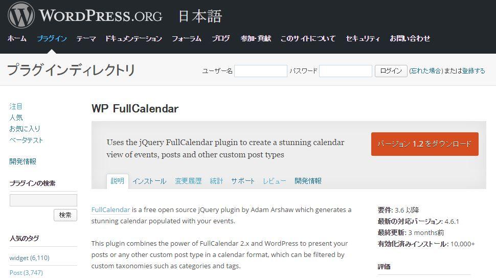 WordPressで自分の投稿記事件名をカレンダーに表示させてリンクもさせたい