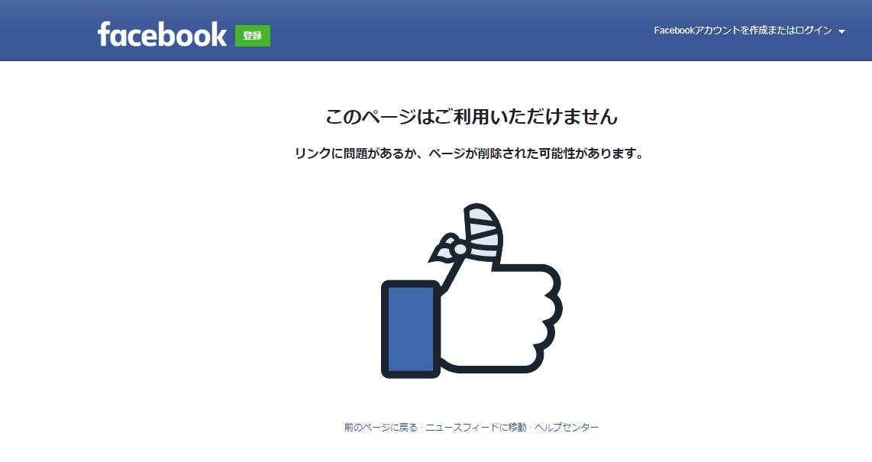 facebook「リンクに問題があるか、ページが削除された可能性があります。」